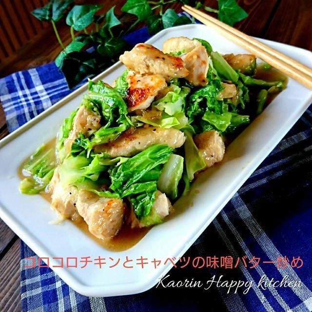 春キャベツと鶏むね肉の味噌バター炒め