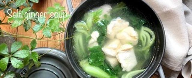 さっぱりシンプルに♪「塩」が決め手のあっさりスープ5選