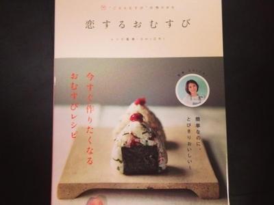 >恋するおむすびワークショップ開催のお知らせ by SHIORIさん