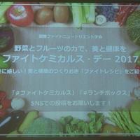 ~野菜とフルーツの力で、美と健康を~「ファイトケミカルス・デー2017」