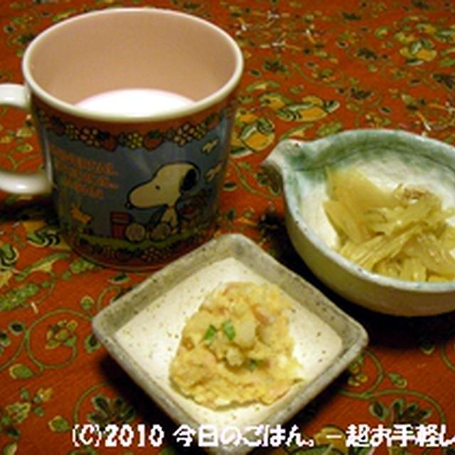 1/30の晩ごはん 風邪ひきモードで休肝日(^^;