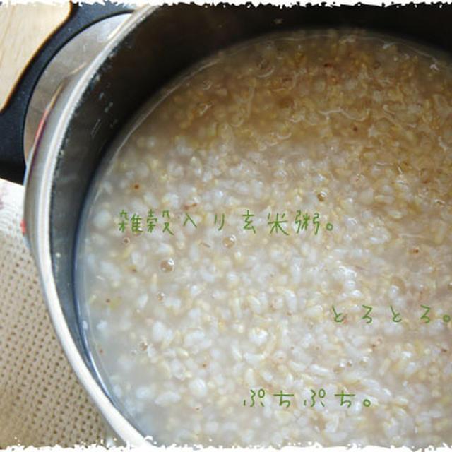 簡単!雑穀入りとろとろ玄米粥。