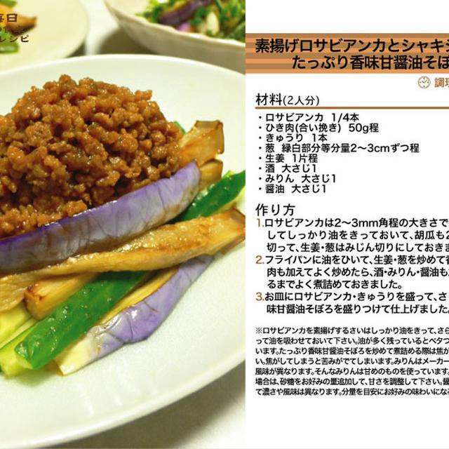 素揚げロサビアンカとシャキシャキ胡瓜のたっぷり香味甘醤油そぼろ和え -Recipe No.984-