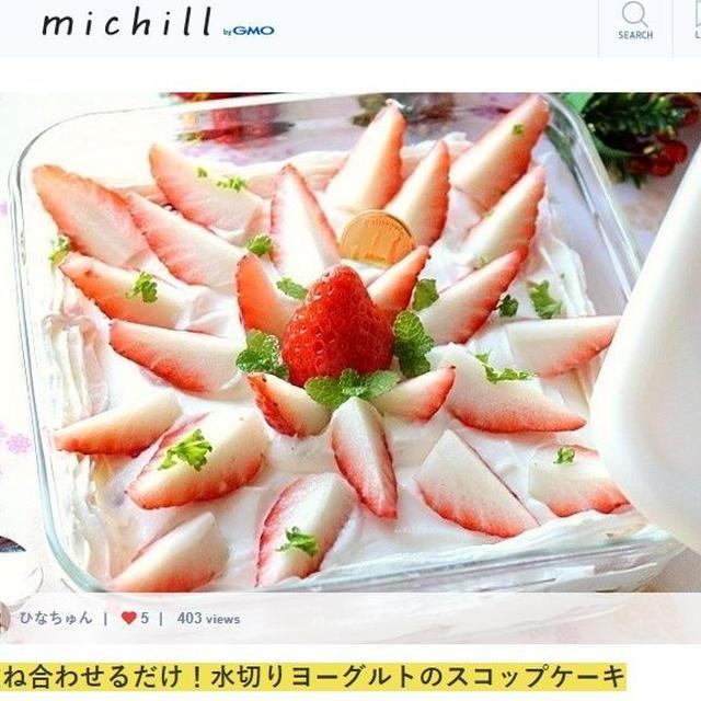 重ね合わせるだけ!水切りヨーグルトのスコップケーキ★お知らせ【michill】