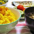 黄金かぼちゃご飯と秋の味覚づくし by satorisuさん