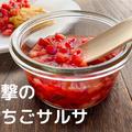 衝撃のいちごサルサの作り方と活用法(Strawberry Salsa)