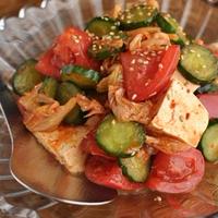 キムチ・トマト・胡瓜・豆腐のサラダ