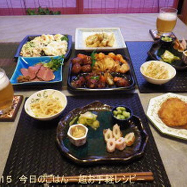 4/5の晩ごはん お料理したのは4品だけ、あとは惣菜セット+αで お休みモード(^^ゞ