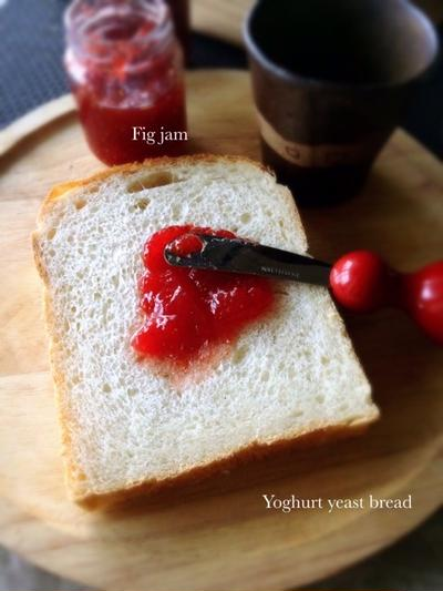ヨーグルト酵母の食パンとイチジクジャム