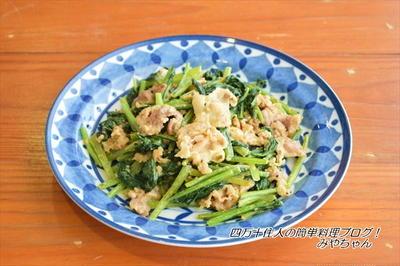 小松菜と豚こまのカレーマヨソテー ☆