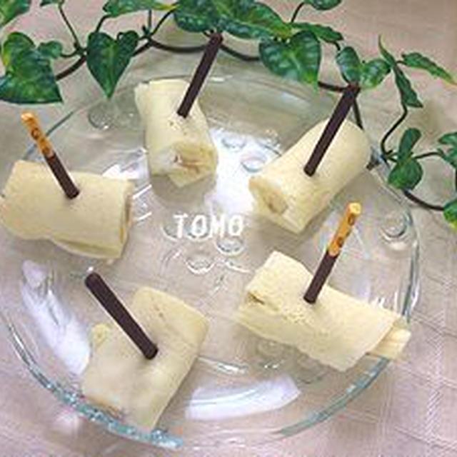 ポッキー×バナナ ×ホットケーキミックス  de  一口バナナクレープ