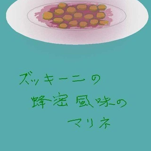 ズッキーニの蜂蜜風味のマリネ