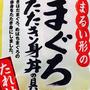 【本日の生協】まぐろのたたき身丼・ハイカラメロンパンなど