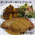 ポークソテーのりんごソースがけ,パンプキングリル,ラディッシュとかいわれのサラダ by Makoさん
