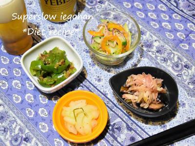 マヨ不使用「大人のツナサラダ」と野菜の作りおきおつまみ。