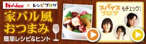家バル風おつまみ料理レシピ