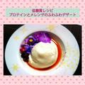 低糖質レシピ☆プロテインとメレンゲのふわふわデザート