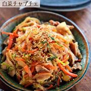 ♡春雨は戻さない♡白菜チャプチェ♡【#簡単レシピ#時短#節約#豚肉】