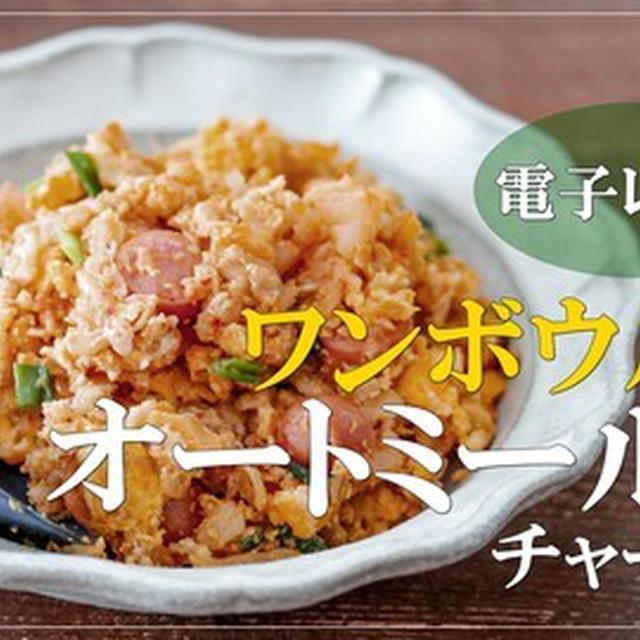 【ダイエット飯】痩せたい!!熱望!!オートミールでキムチチャーハン#4