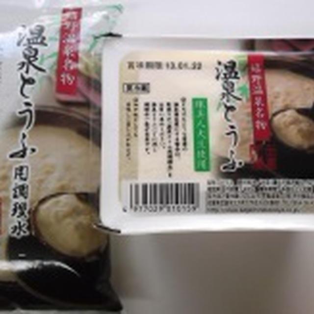 おすすめのお豆腐~