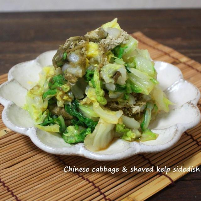 白菜ととろろ昆布の柚子胡椒風味和え