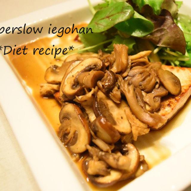 「カジキマグロのソテー、きのこ醤油バターソース」和風で洋風、お酒とごはんに合うレシピ。