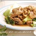 鶏とえのきとチンゲン菜のゆず胡椒炒め