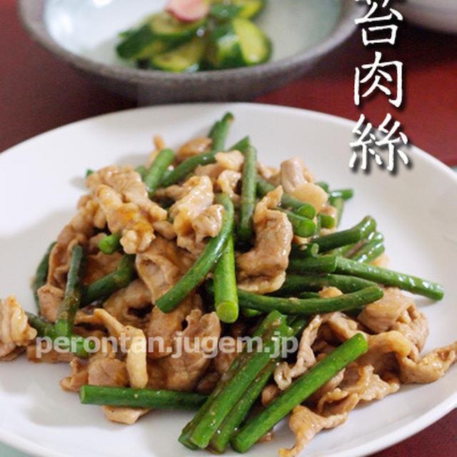 中華の炒め物♪蒜苔肉絲オイスターソースで