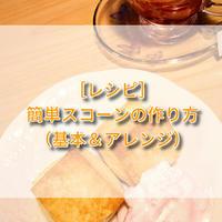 [レシピ]簡単&絶品!美味しいスコーンの作り方(基本&アレンジ)