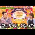 ホットケーキミックスの世界!【#マツコの知らない世界】