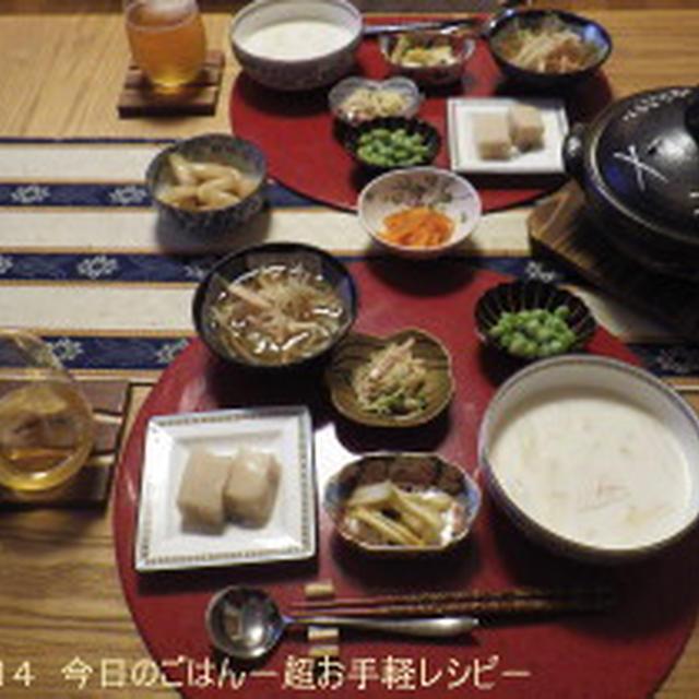 1/6の晩ごはん チキン親子カレー+ちまちま7品+白菜スープでぽっかぽか♪