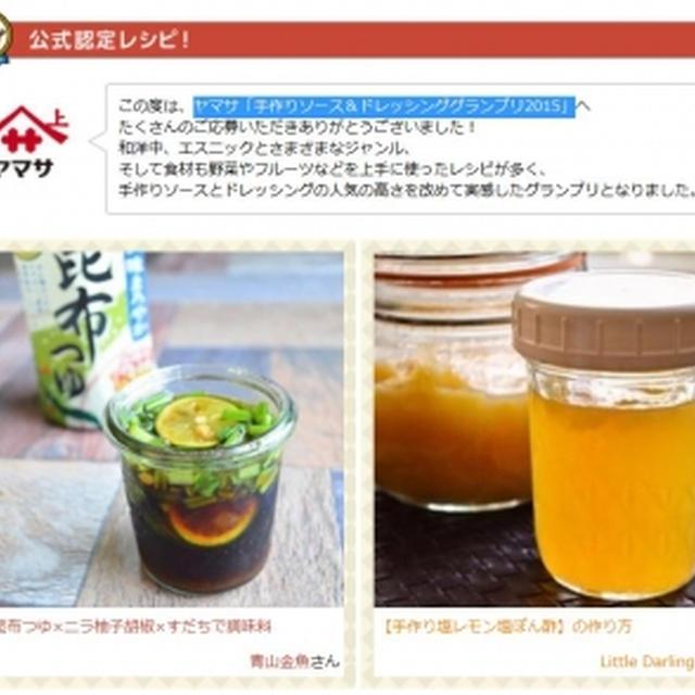 【ヤマサ醤油】公認レシピに2品選んでいただきました!