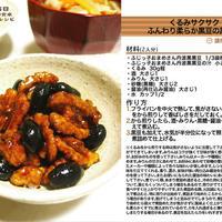 くるみサクサクふんわり柔らか黒豆の黒糖煮 -Recipe No.1058-