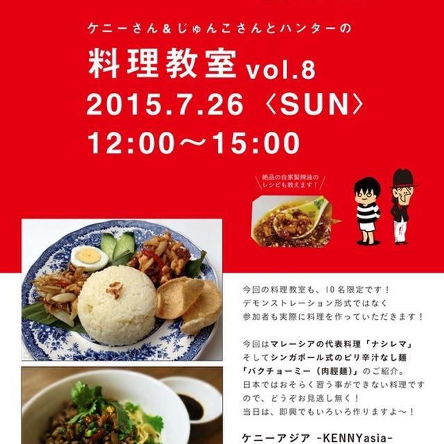 【シンガポール料理教室vol.8】告知!!!