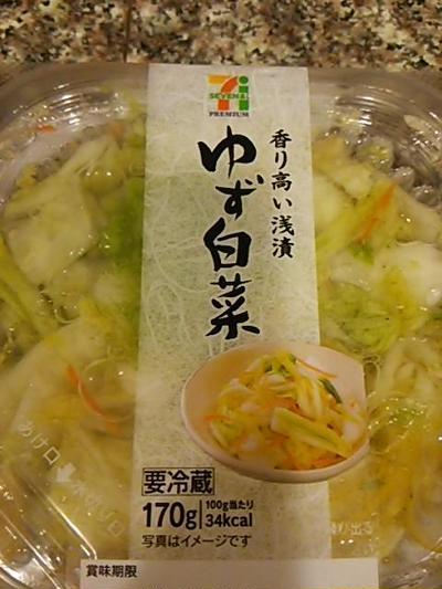 ゆず白菜の塩昆布白和え