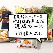 【業務スーパー】セールへ。夫のたっての希望で(笑)  お買い物!