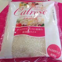 【イベント】ヤミーさんオリジナル『カル・ボウル』特別試食会 その1