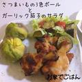 さつまいもの3色ボールとガーリック茄子のサラダ by Makoさん