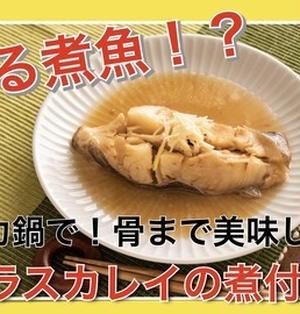 【レシピ公開】飲める煮魚!?圧力鍋で骨まで美味しいカラスカレイの煮付け