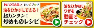 炒め料理レシピ