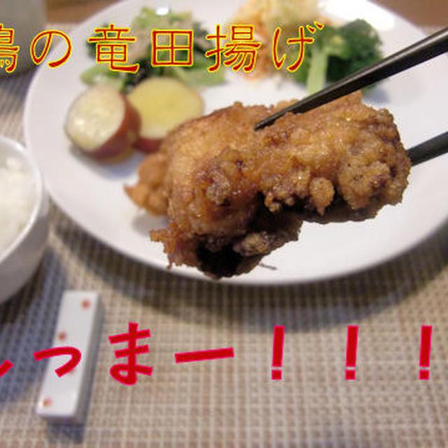 定番メニュー【鶏の竜田揚げ】定食♪