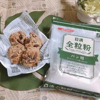 レシピブログオンラインイベント☆日清全粒粉パン用で「ナッツのスコーン」作ってみました!