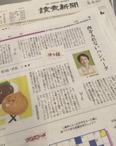 読売新聞日曜版で連載スタートしました!