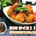 里芋の親芋で作る里芋コロッケのレシピ!ねっとりまろやかで美味しいですよ♪