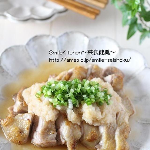 レシピ【タンパク質の消化吸収をお助け!!鶏もも肉のおろしポン酢ソースがけ】&徹子のくだらない話