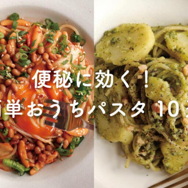 【便秘解消!】便秘に効く食べ物で作る簡単パスタレシピ10選