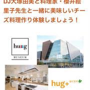 FM大阪主催でチーズ料理教室 無料招待情報 親子参加可能