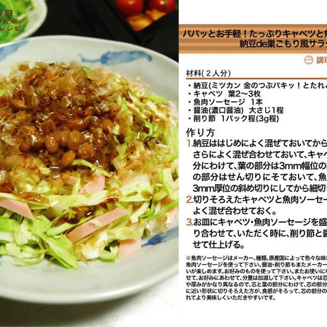 パパッとお手軽!たっぷりキャベツと魚肉ソーセージの納豆de巣ごもり風サラダ サラダ料理 -Recipe No.1273-