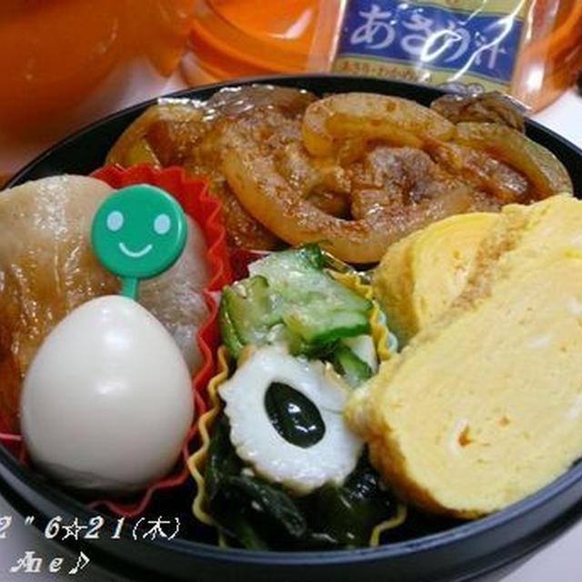 ポークケチャップ☆お弁当♪ <ラ・ス・ト(T^T)