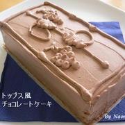 トップス風チョコレートケーキ